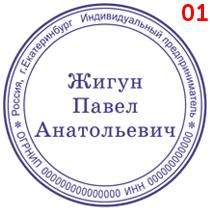 Макет 1