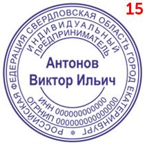 Макет 15