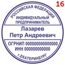 Макет 16