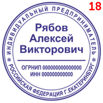 Макет 18