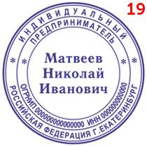 Макет 19