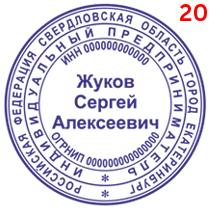 Макет 20