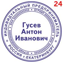Макет 24
