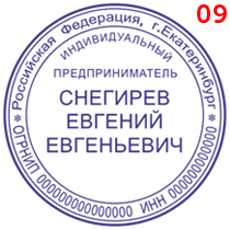 Макет 9