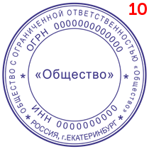 Макет 10