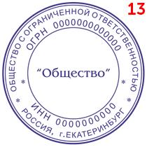 Макет 13