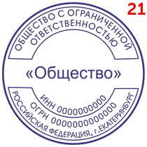 Макет 21