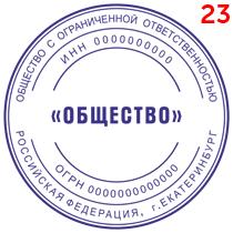 Макет 23