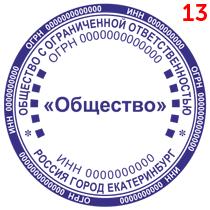 Макет 25
